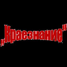 Списание КРАЕЗНАНИЕ - ОУ Васил Левски - с. Караджово, община Садово