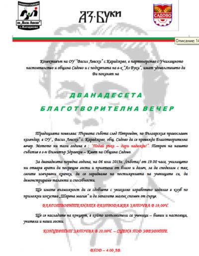 ДВАНАДЕСЕТА БЛАГОТВОРИТЕЛНА ВЕЧЕР - 06.07.2019г. - Изображение 1