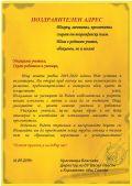 ПОЗДРАВИТЕЛЕН АДРЕС - ОУ Васил Левски - с. Караджово, община Садово