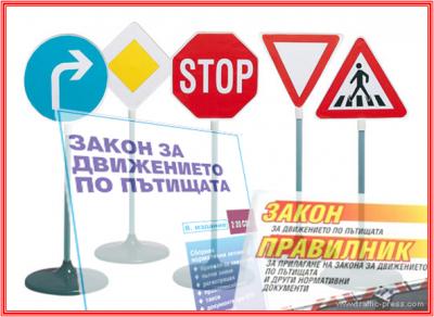 """Безопасност на движението по пътищата - """"На пътя е опасно"""" - Изображение 1"""