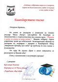 БЛАГОДАРСТВЕНО ПИСМО - ОУ Васил Левски - с. Караджово, община Садово