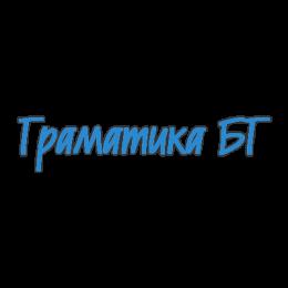 Граматика БГ - ОУ Васил Левски - с. Караджово, община Садово