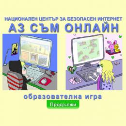 Аз съм онлайн - образователна игра - Изображение 1