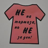НЕ на тормоза! - 27.02.2019г. - ОУ Васил Левски - с. Караджово, община Садово