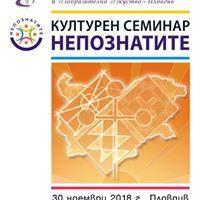 НЕПОЗНАТИТЕ 2018 - ОУ Васил Левски - с. Караджово, община Садово