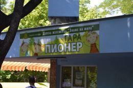 В деня на детето - ОУ Васил Левски - с. Караджово, община Садово