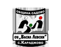 ОУ Васил Левски - ОУ Васил Левски - с. Караджово, община Садово